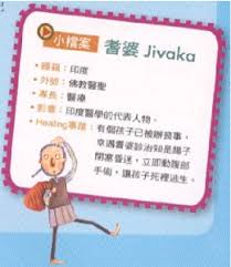 Detail from a children's book containing a story about Jīvaka (published by Dharma Drum).